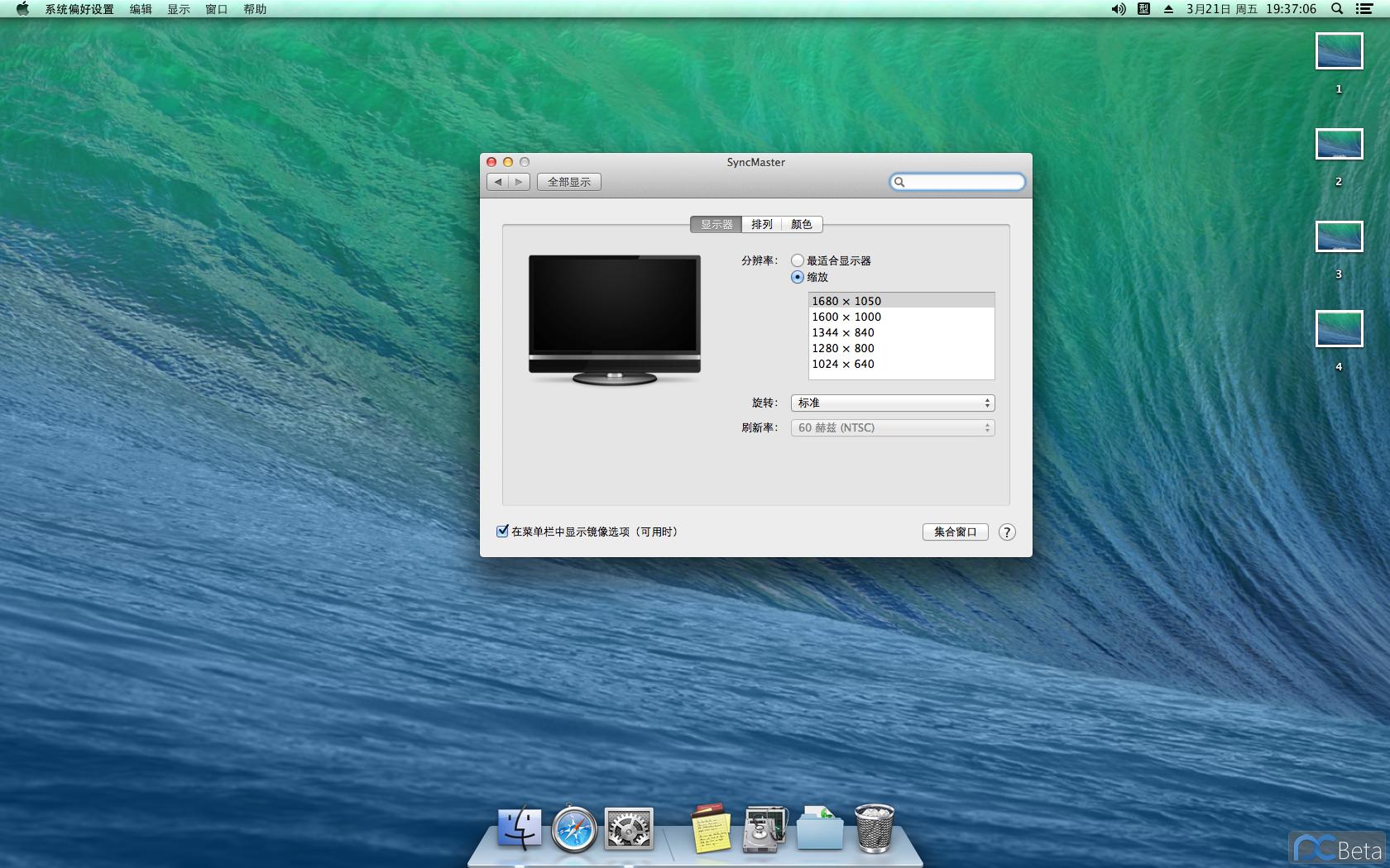 5主显示器分辨率.png