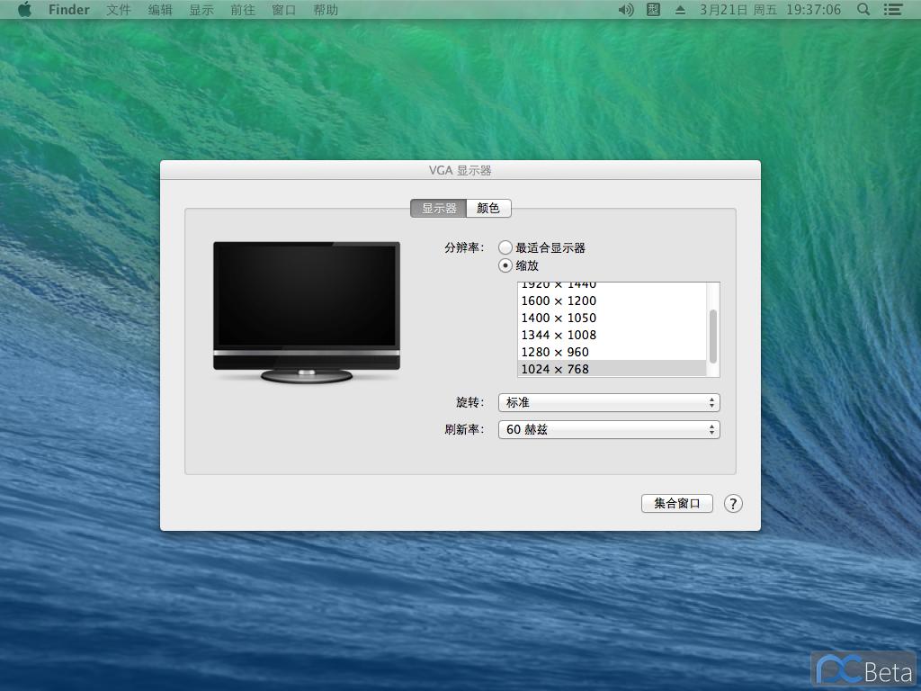 6扩展显示器分辨率.png