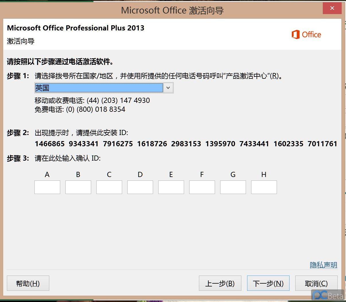 office2013激活.JPG