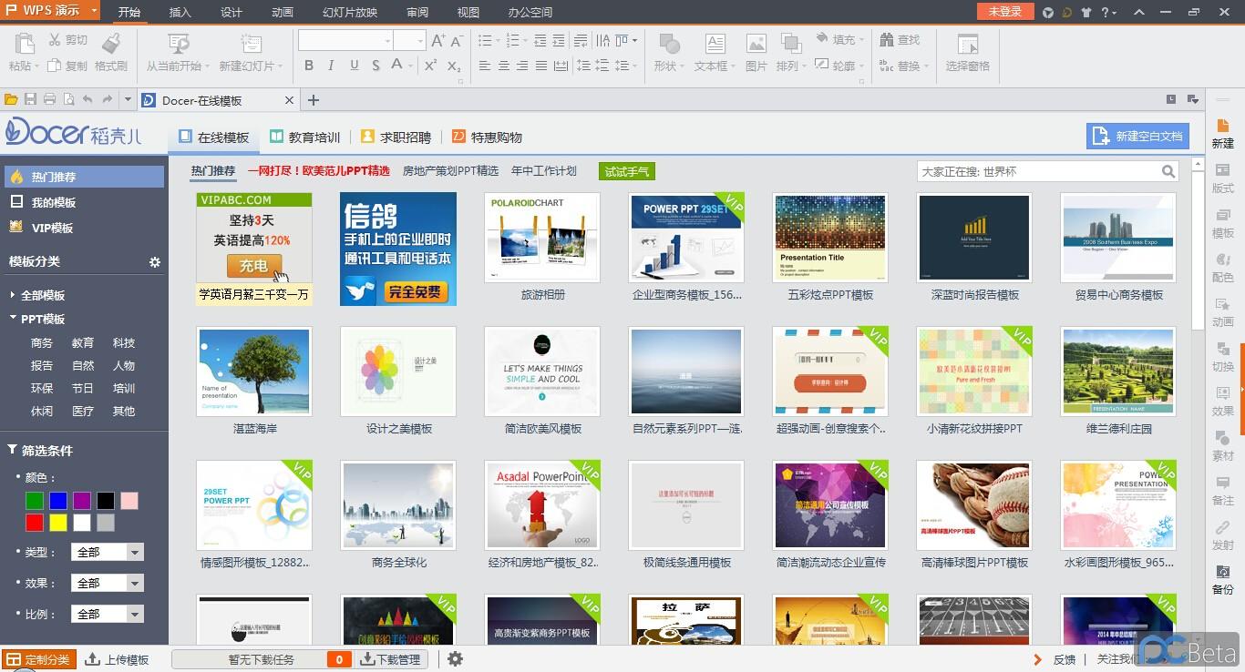 WPS Office v9.0 办公软件套装 远景论坛 微软极客社区