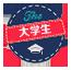 medal_daxuesheng.png