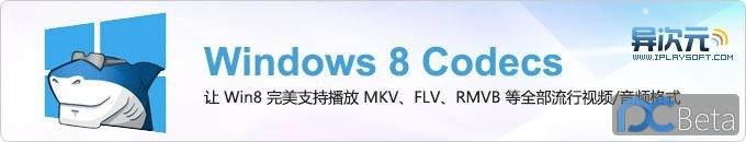 windows8codecs.jpg