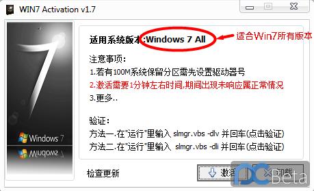 Win7激活工具.png