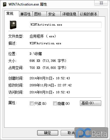 Win7激活工具属性.png