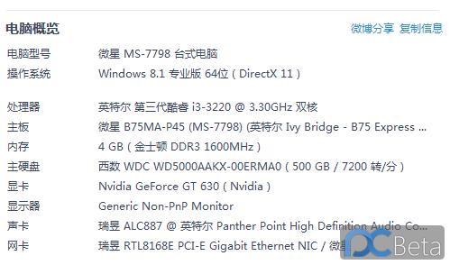 工作电脑配置.png
