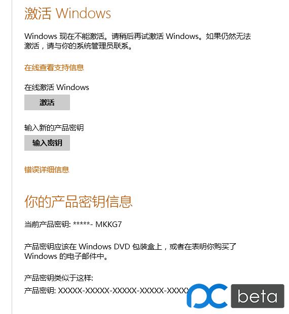 win10激活.PNG