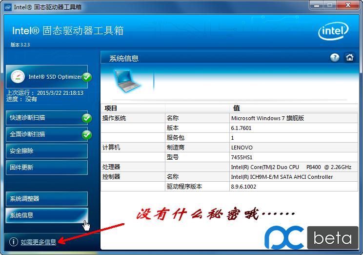 SSD-Opti-0018.png