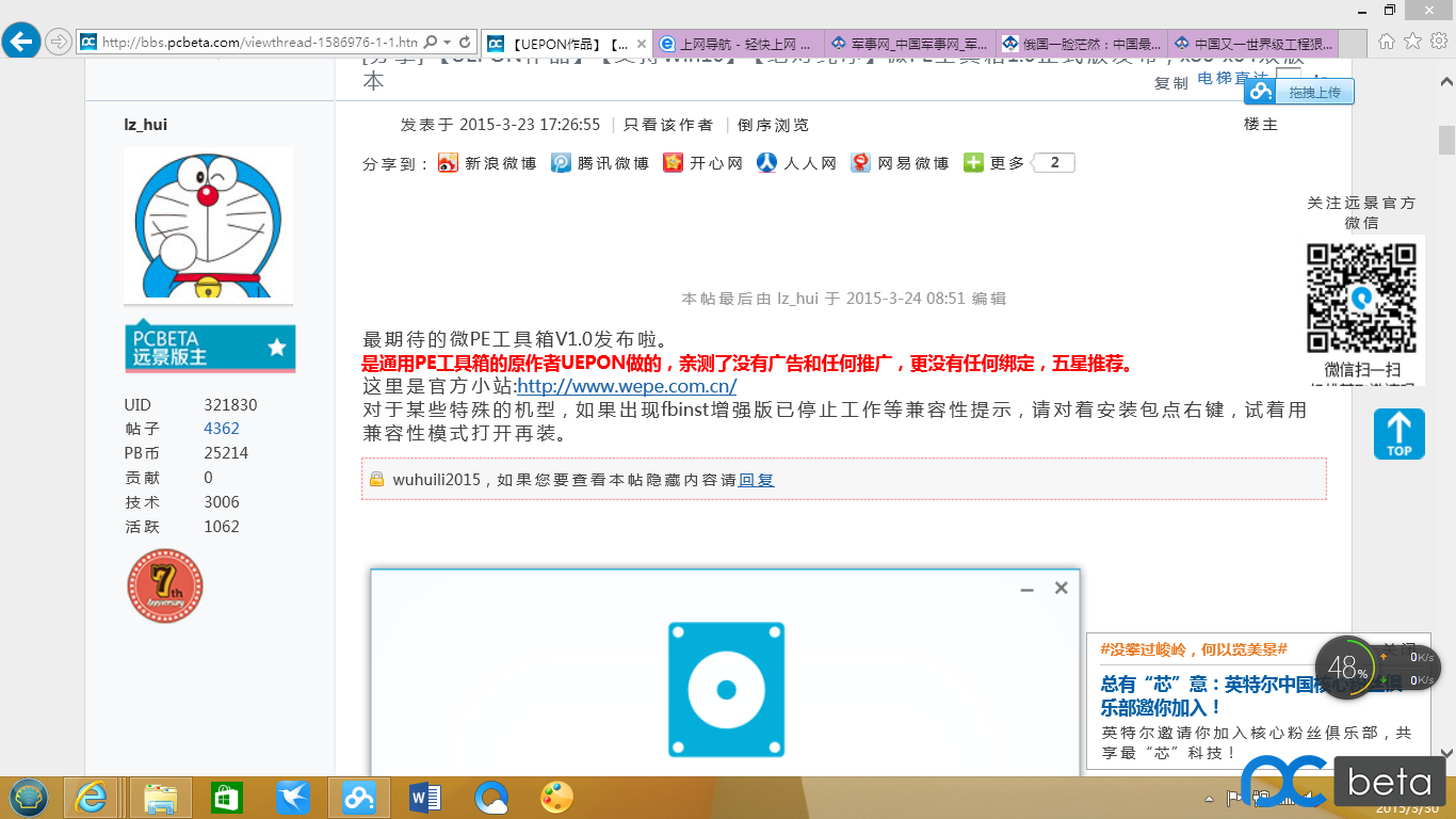 IE使用我的字体4.png