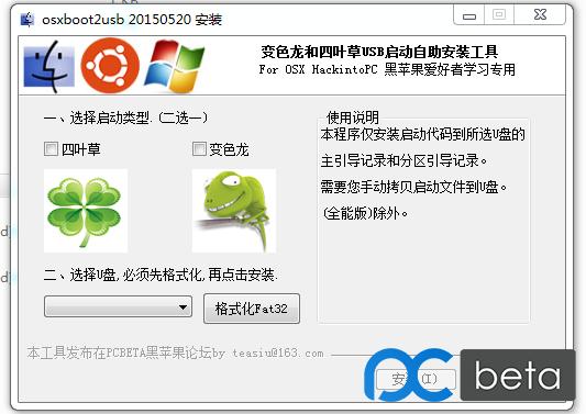 osxboot2usb.PNG