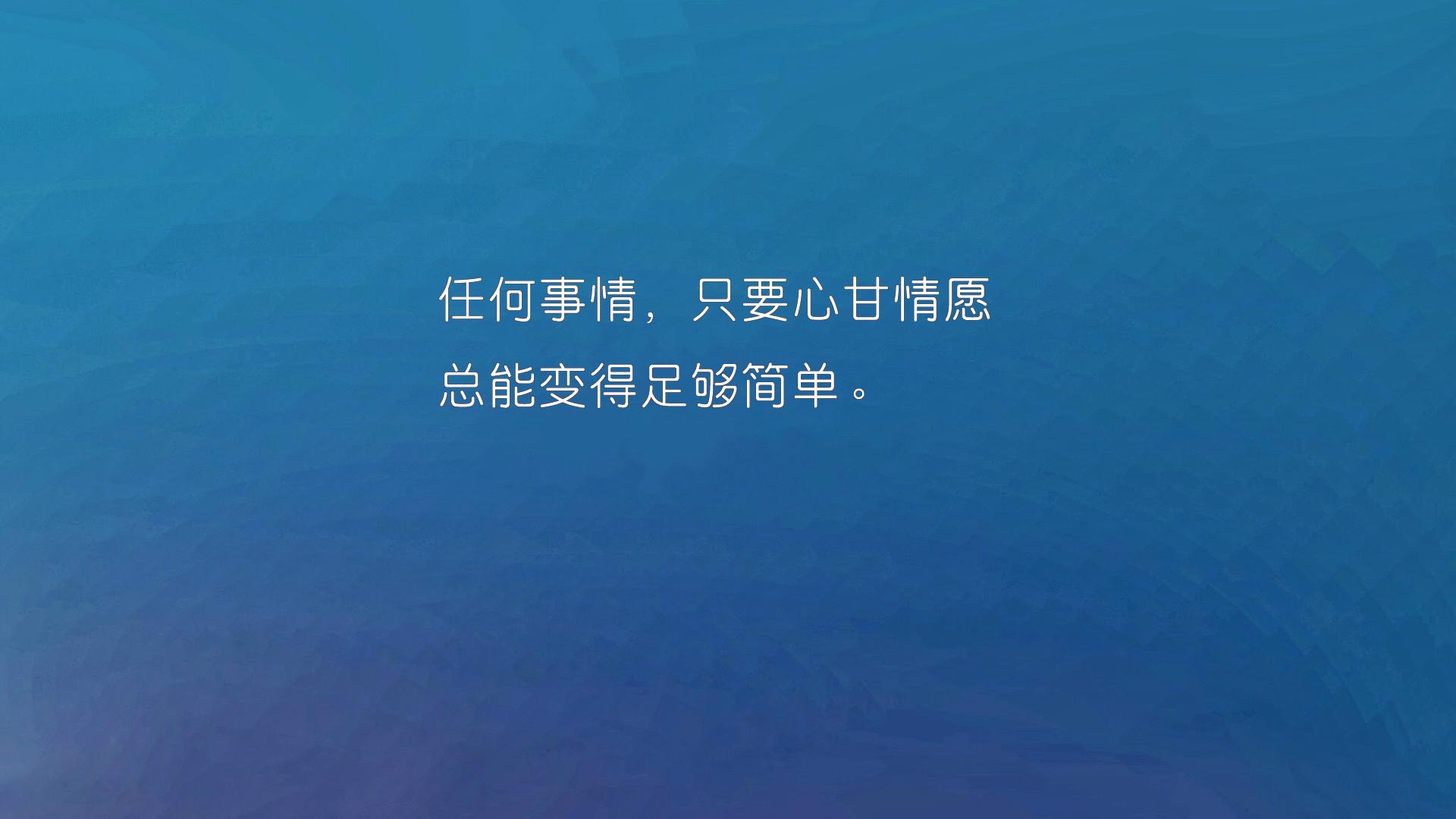 心甘情愿.jpg