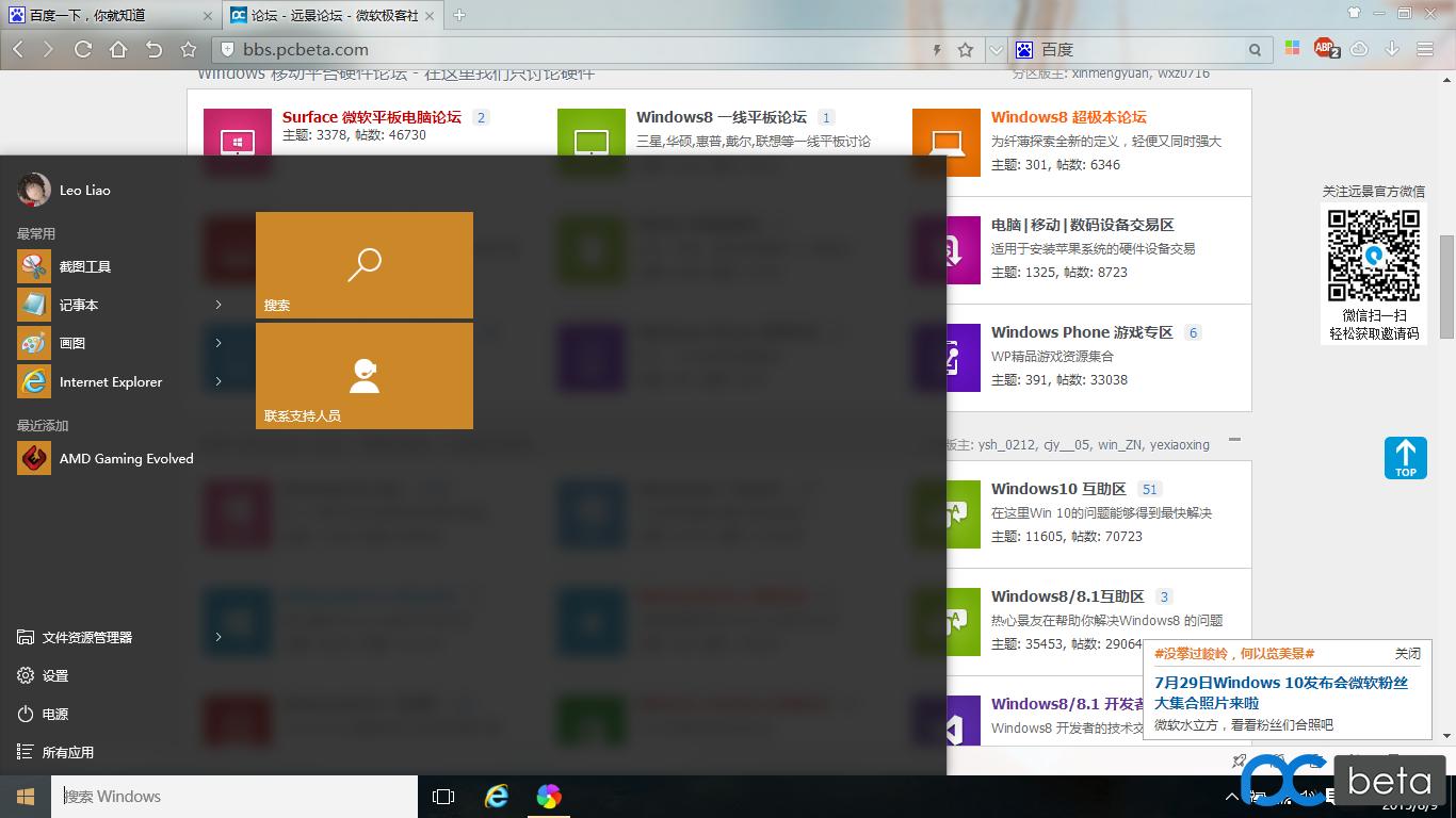 为什么新安装的win10没有应用商店和Edge浏览器