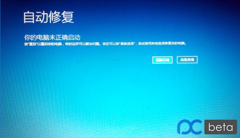 蓝屏自动修复仍无法解决问题.png