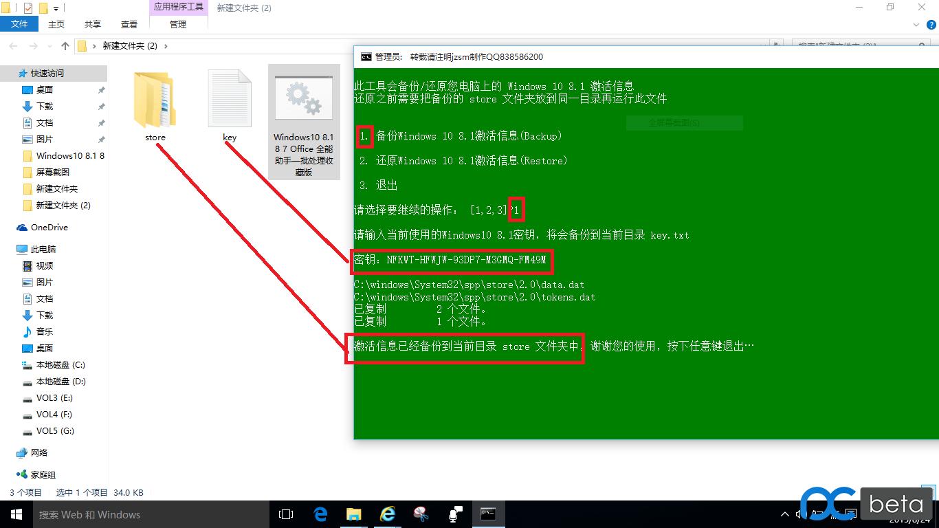 Windows备份1.PNG