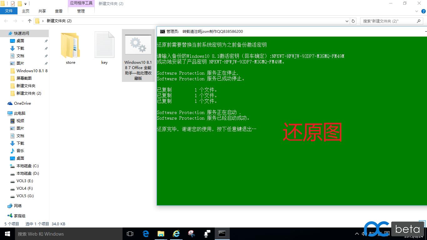 Windows还原2.PNG