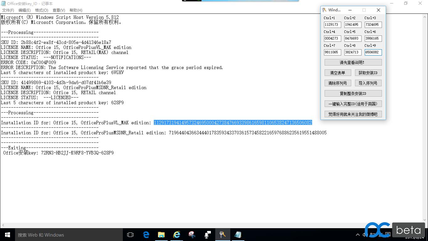 Windows 电话激活助手 0.2.0.png