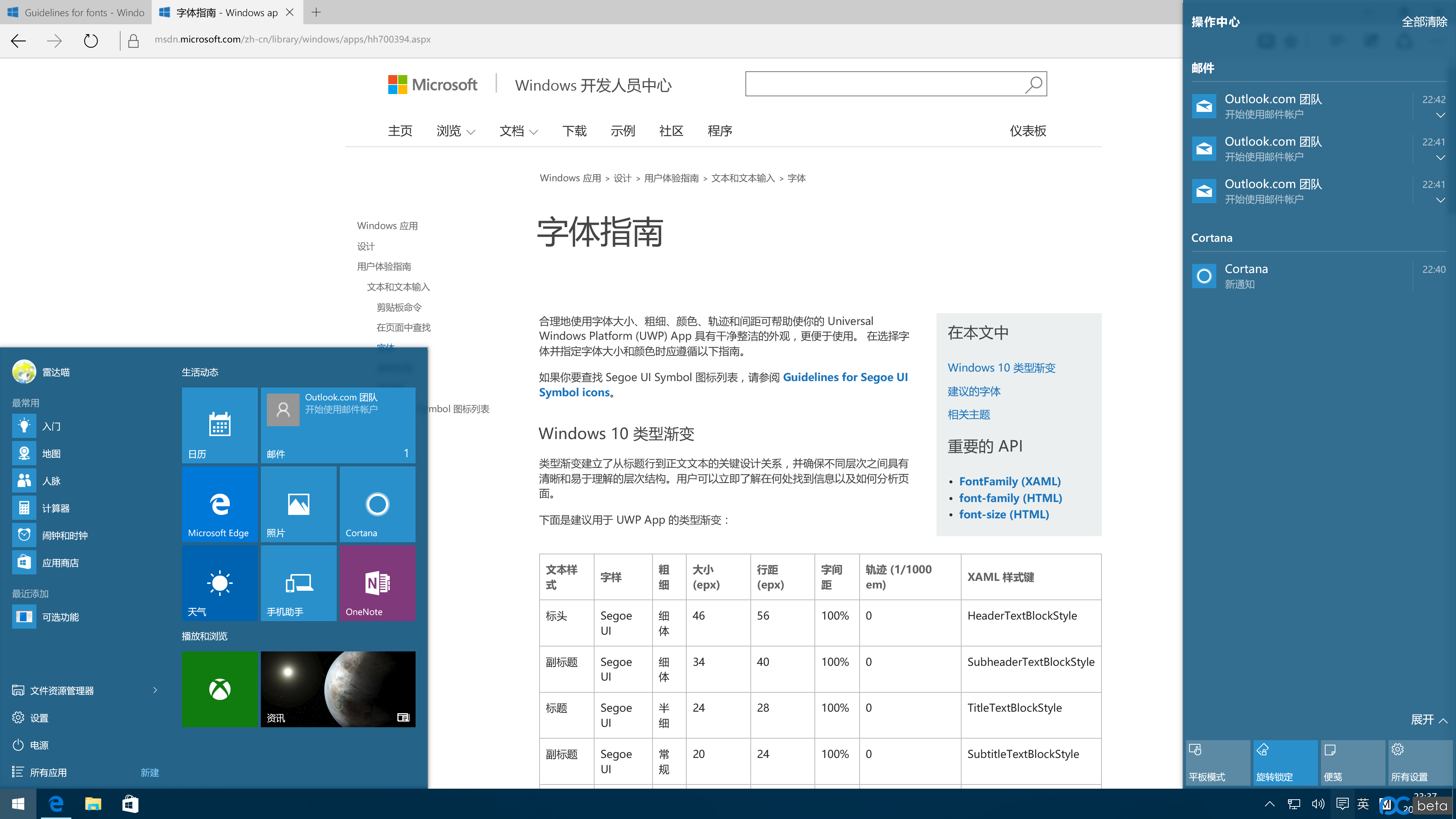Windows 10 x64 build 10240-2015-07-24-23-37-08.png