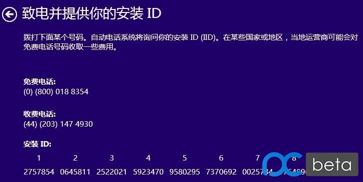win8.1安装id.jpg