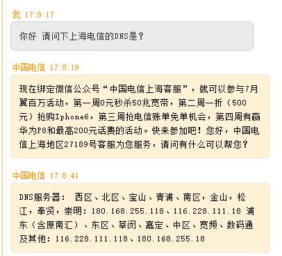 上海电信DNS.png
