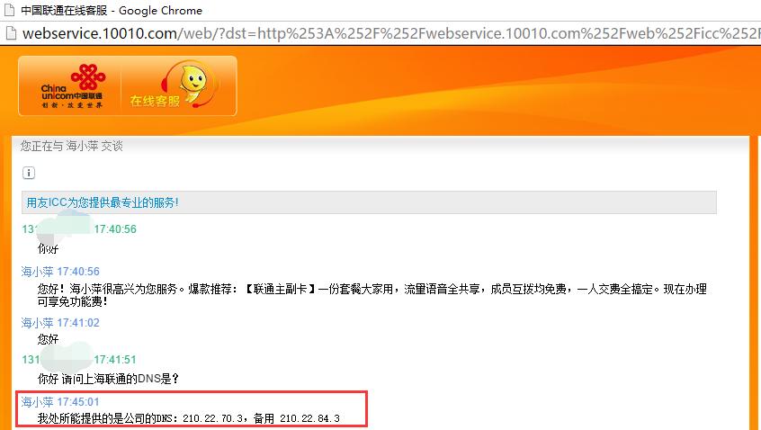 上海联通DNS.png