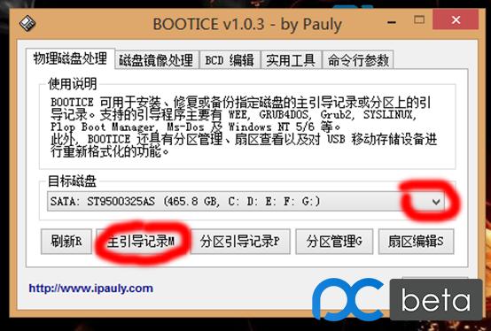教你如何在Windows系统中安装mac版变色龙54.png