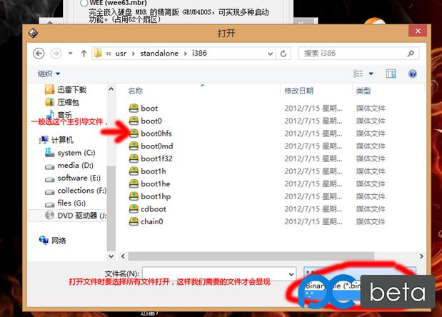 教你如何在Windows系统中安装mac版变色龙429.png