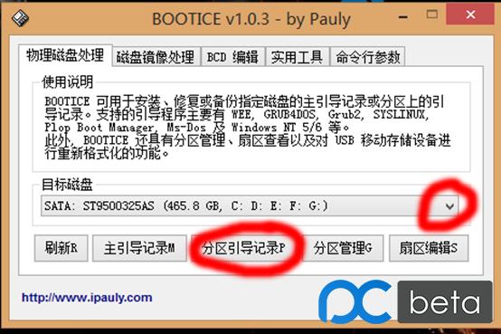 教你如何在Windows系统中安装mac版变色龙560.png