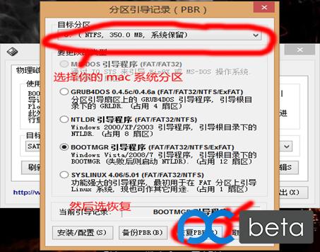 教你如何在Windows系统中安装mac版变色龙599.png