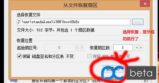 教你如何在Windows系统中安装mac版变色龙468.png