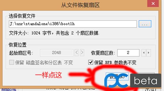 教你如何在Windows系统中安装mac版变色龙651.png