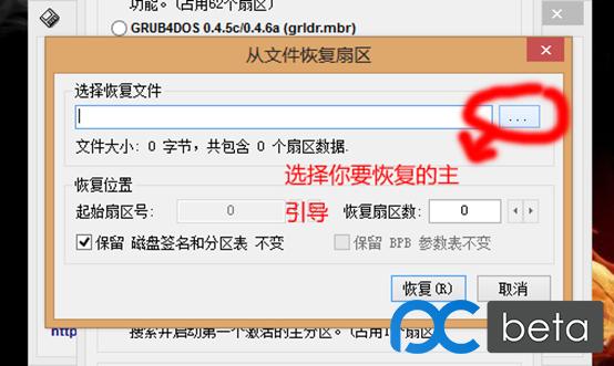 教你如何在Windows系统中安装mac版变色龙353.png