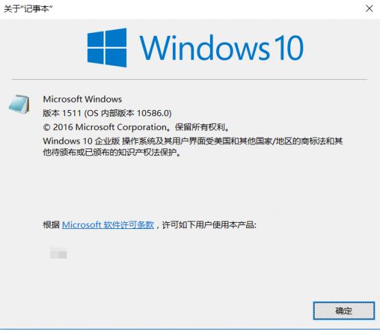 win10 10586简中官方esd和自制iso下载,系统爱好者