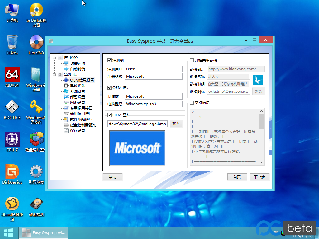 Windows XP Professional (2)-2015-11-27-13-57-38.png