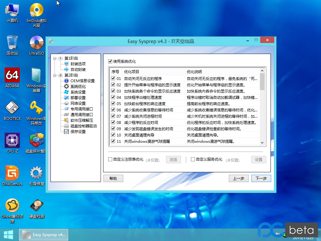 Windows XP Professional (2)-2015-11-27-13-57-48.png