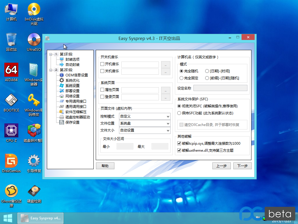 Windows XP Professional (2)-2015-11-27-13-58-37.png