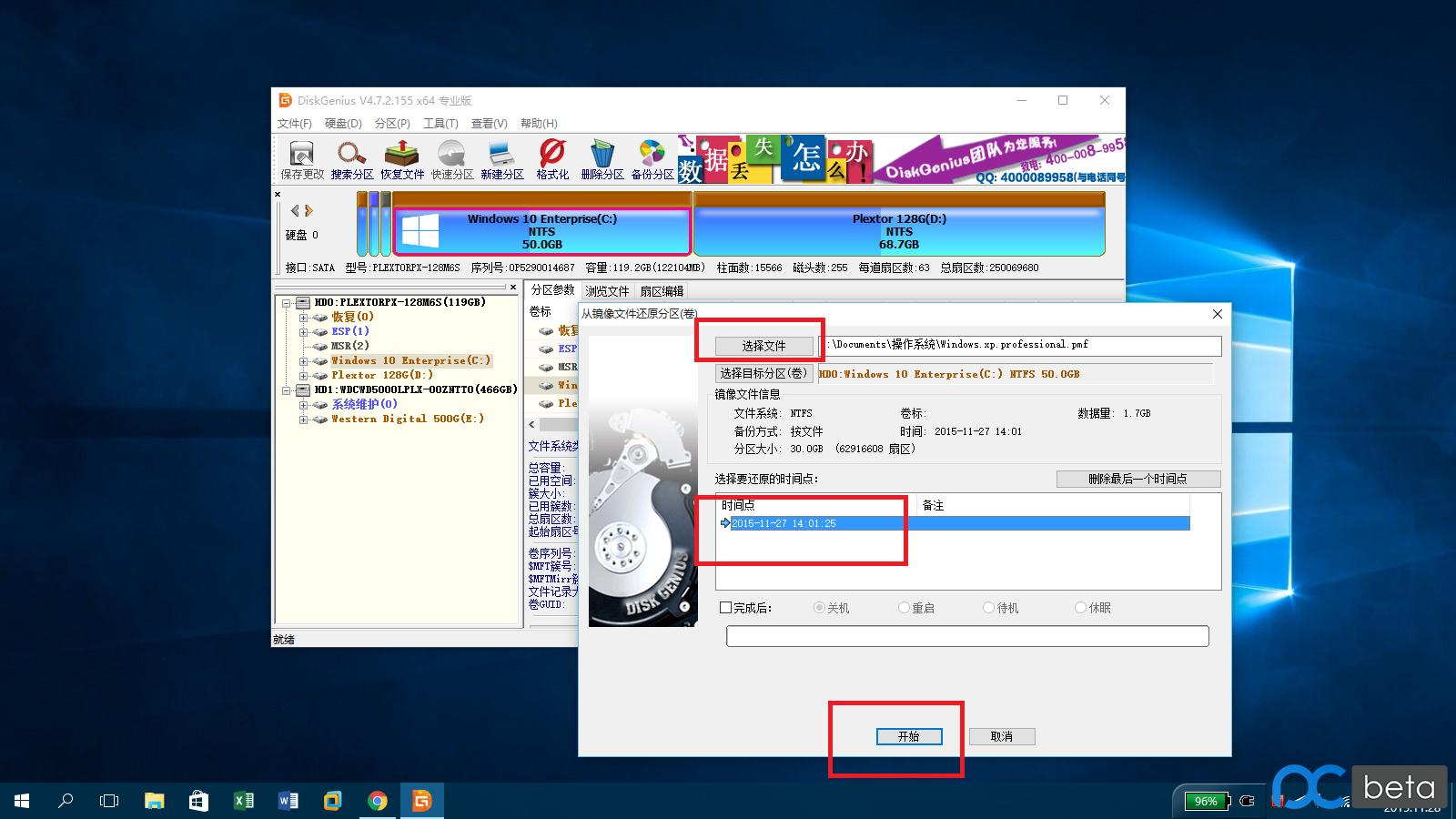 屏幕截图(25).png