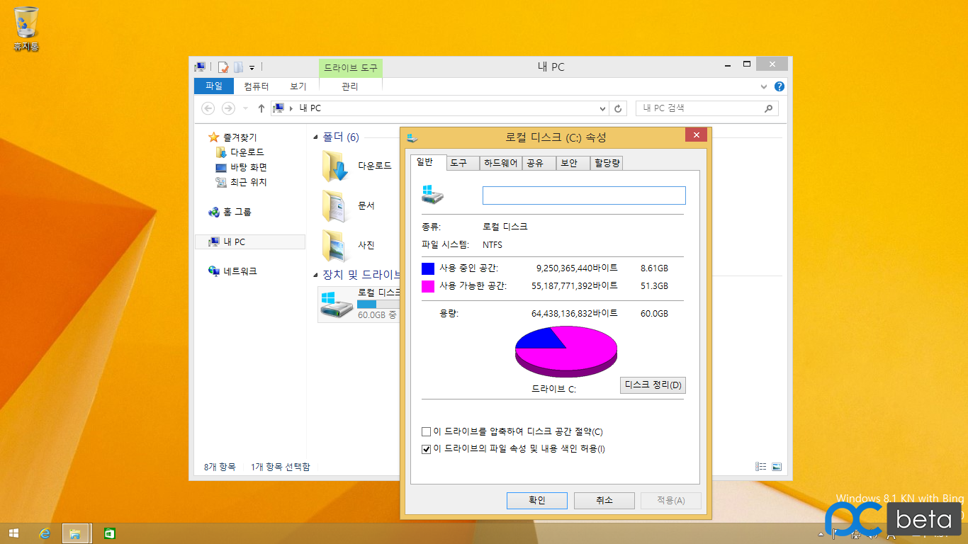 Windows 8.1 KN with Bing x64-2015-11-28-15-31-59.png