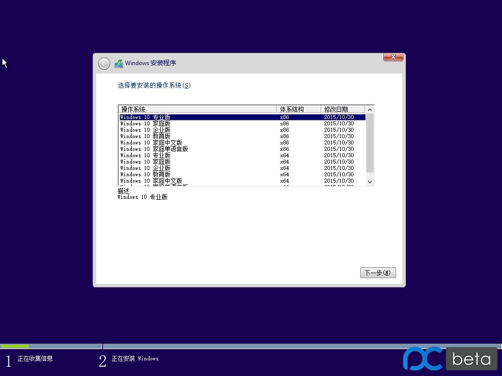 Windows 10-2015-12-04-09-51-21.png