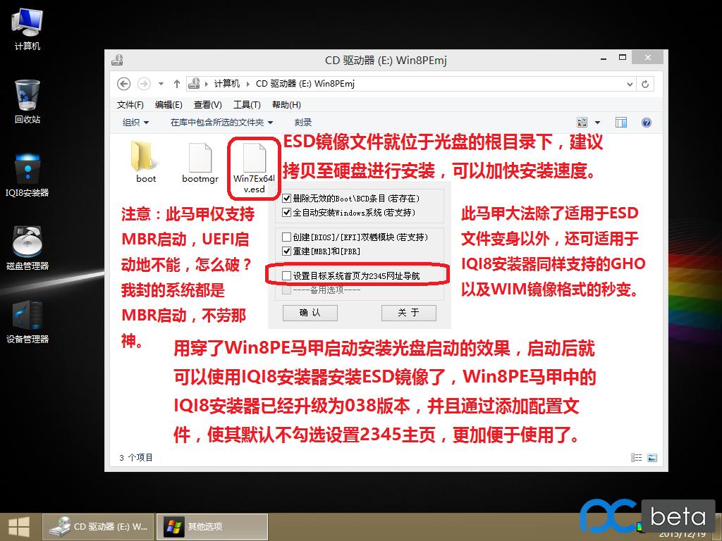 穿了Win8PE马甲安装盘使用方法.png