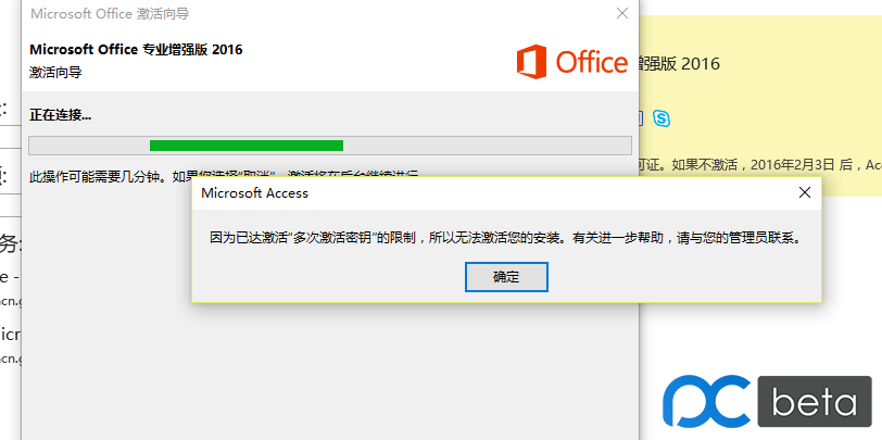 office2016-1.PNG