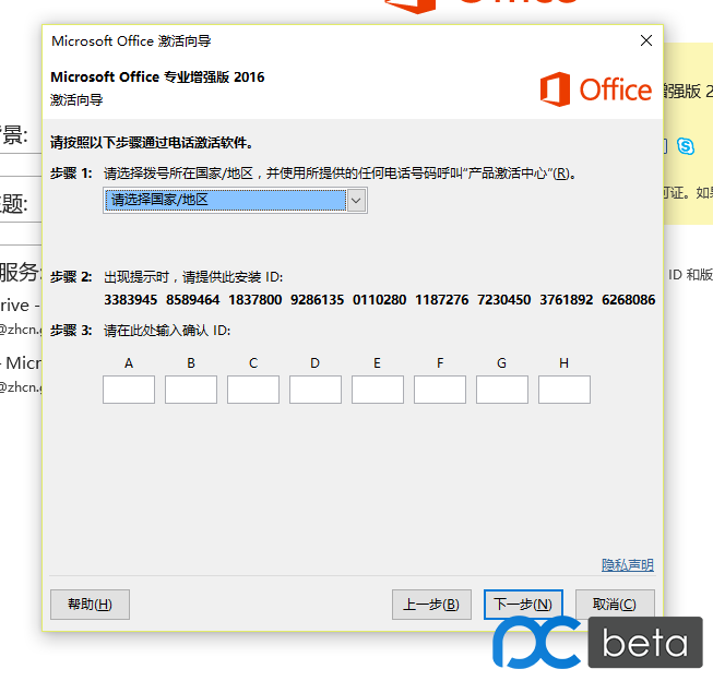 office2016-2.PNG