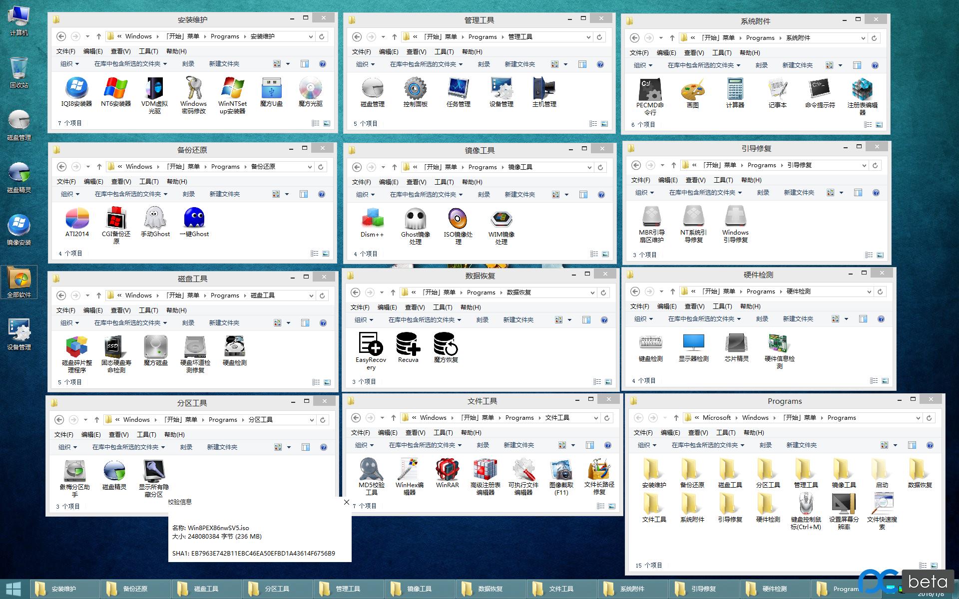 Win8PE X86 女娲基础维护版V5.png