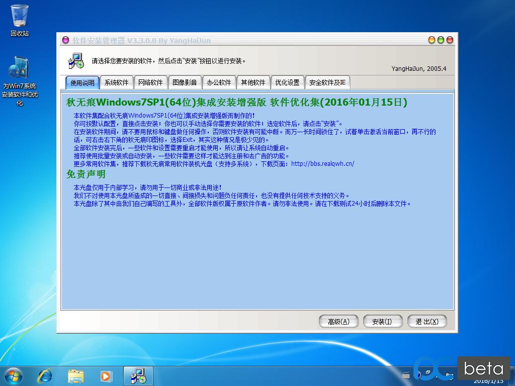 2.第一次进入桌面可选软件和优化.png