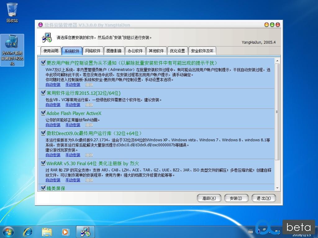 3.集成可选的软件和优化.jpg