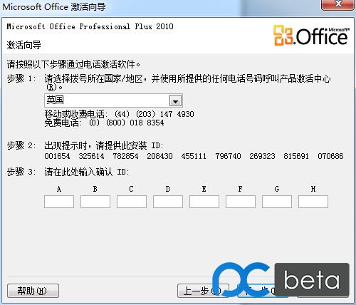 OFFICE 2010 PRO PLUS激活截图.png