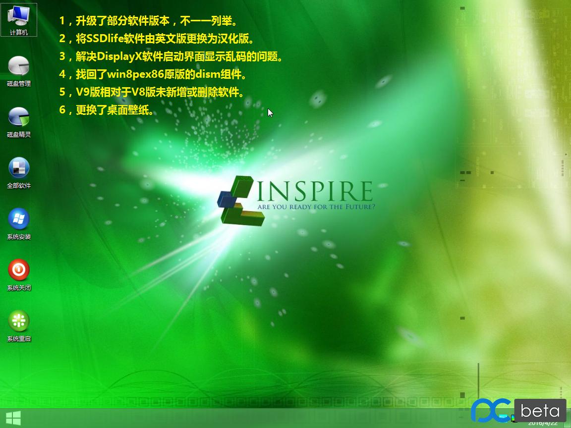 Win8PE X86 女娲基础维护版V9说明.png