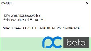 Win8PE X86 女娲基础维护版V9校验信息.png