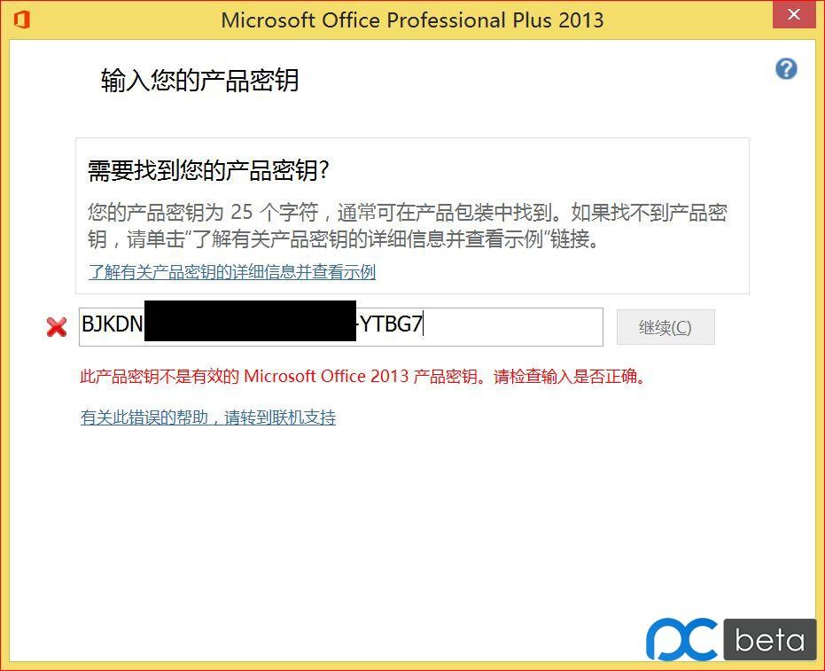 office2013密钥无效(改).jpg