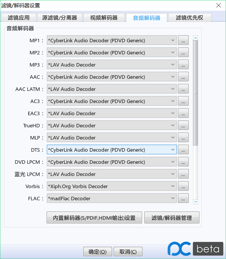 audio decodecs.png