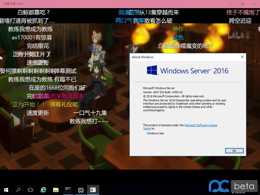 Windows Server 2016-2016-08-11-12-12-17.png