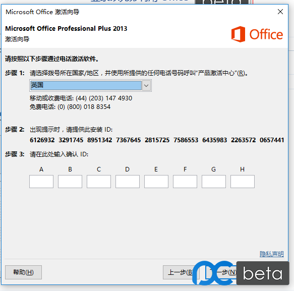 office2013电话激活截图.PNG